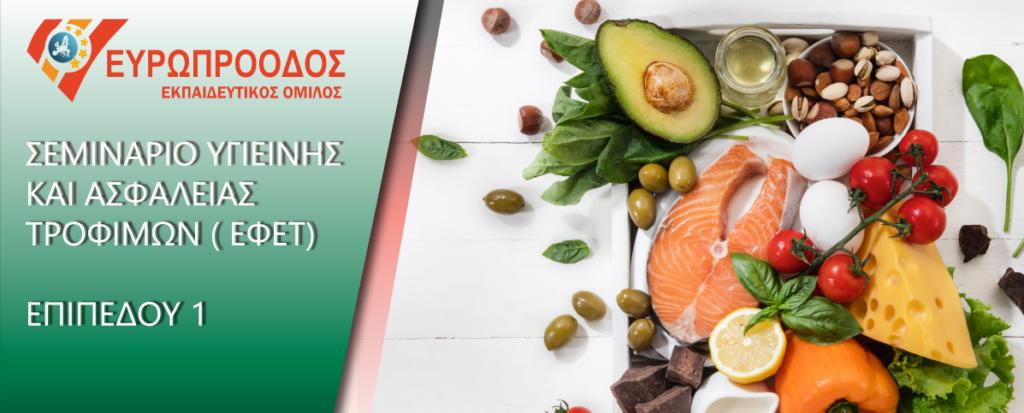 Σεμινάριο Υγιεινής & Ασφάλειας τροφίμων (ΕΦΕΤ)